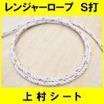 カット販売 レンジャーロープ レスキュー用ロープ 東京製綱 直径12mm S打ち白/赤線2本入り