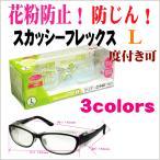 スカッシー フレックス L 8849 花粉用メガネ PM2.5防止に! アレルギー 防塵 クリア ブラック グレー l 度付き可
