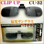CLIP UP クリップアップ CU-32 偏光サングラス 前掛け ハネアゲ式 クリップオン釣り ドライブ スポーツに!FUJIKON フジコン