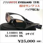 progear EG-L1030−RX EG-XL1040−RX  プロギア アイガード 度付きサングラス EG-L1030−1 EG−XL1040−1 バイク用にも!