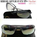 レイバン RB3183-ARTGRAY-EX-MIRROR 可視光線調光 ミラー仕様 ファッションコンシャス rb3183