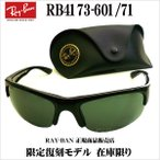 レイバン 限定復刻モデル RB4173-601-71 RB4173 601/71 62 スポーティータイプ