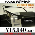 送料無料!2012 ポリス POLICE 薄型レンズ付き メガネセット V8702J?BK3