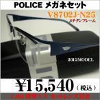 送料無料!2012 ポリス POLICE 薄型レンズ付き メガネセット V8702J?N25