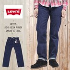 LEVI'S リーバイス 505-1524 RINSE MADE IN USA ワンウォッシュ アメリカ製【あすつく対応】