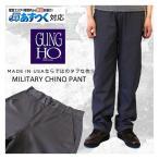 GUNG HO ガンホー #1798  MILITARY CHINO PANT ミリタリー チノパンツ  MADE IN USA /チャコールグレー/