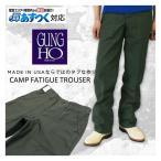 GUNG HO ガンホー CAMP FATIGUE TROUSER ファティーグ トラウザーパンツ MADE IN USA  #1802 /オリーブグリーン/
