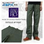 GUNG HO ガンホー FATIGUE 4P PANT ファティーグ 4Pパンツ(ベイカーパンツ) #1101P MADE IN USA /オリーブグリーン/
