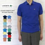LACOSTE ラコステ L1812 BOYS S/S Classic Pique Polo ボーイズ クラシック ピケ(鹿の子)ポロシャツ 男女兼用