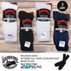 RAILROAD SOCK  レイルロードソック 3P CREWフルテリークッションフットソックス/靴下(FULL TERRY CUSHION FOOT)MADE IN USA【あすつく対応】
