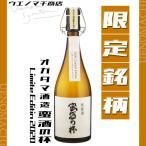数量限定 芋焼酎 秘蔵酒 蛮酒の杯 Limited Edition 2020 36度 720ml オガタマ酒造 節分 バレンタインデー ギフト プレゼント