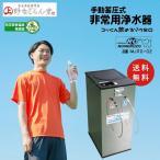 ミヤサカ工業 コッくん飲めるゾウRO 非常用浄水器 RO逆浸透膜 手動蓄圧タンク 常時加圧不要