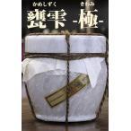 有機焼酎 甕雫-極- きわみ 1.800ml