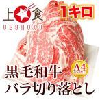 黒毛和牛 バラ 切り落とし  和牛 牛肉 ビーフ 焼肉 すき焼き 焼きしゃぶ 肉じゃが 煮物