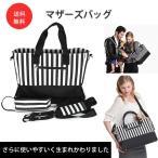 ショッピングマザーズバッグ マザーズバッグ 2way ママバッグ 大容量 ハンドバッグ ショルダーバッグ シンプル 軽量 ベビー用品収納バッグ 送料無料