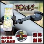 スマホホルダー カーホルダー  車載ホルダー  強力吸盤 固定 スマホスタンド 360度回転 アーム伸縮可能 iPhone 8/X/7plus/6などの幅5-8.5cm機種対応 送料無料