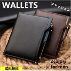 財布 メンズ 二つ折り 合成皮革 さいふ  短財布 折財布  ファスナー式小銭入れ付き カードポケット プレゼント 送料無料