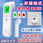 数量限定 おでこ 赤外線体温計 非接触型 体温 センサー デジタル 高精度 高品質 温度計 体温測定 料理 おでこ 赤ちゃん 電子 学校用 企業用 額温度計 家庭用