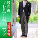 高級 レンタル モーニング プレミアムスタッグモーニング MRG-002 送料無料 結婚式貸衣装 若い 父親 正装 仲人モーニング プレミアムモーニングレンタル