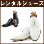 ショッピングフォーマルシューズ 【レンタルシューズ】【白 黒】【MS-RS004】タキシード用レンタルシューズ フォーマルシューズ 靴 レンタル