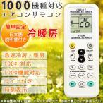 自動検索機能 エアコン用ユニバーサルマルチリモコン 日本語説明書付き各社共通1000種対応 K-1028E 17時 当日発送