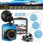 15時 当日発送 ドライブレコーダー 最新 小型 カー用品 便利グッズ 高画質フルHD1080 170 広角レンズ 防犯カメラ