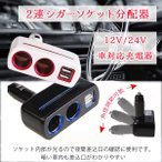 シガーソケット 2連 2カラー 車 USB 充電 車載用品 増設 12V 24V 角度調整可能 車内アクセサリー 車用ソケット分配器c