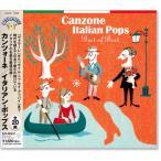 カンツオーネ/イタリアン・ポップス BEST OF BEST
