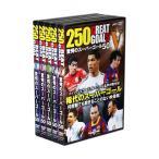 250 GREAT GOALS 驚愕のスーパーゴール 全5巻