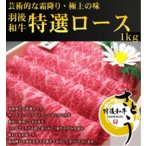 【送料無料】秋田県産羽後和牛 特選ロース 1kg