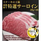 【送料無料】秋田県産羽後和牛 特選サーロイン 200g × 4枚