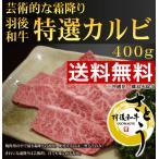 《お歳暮セール》【送料無料】秋田県産羽後和牛 特選カルビ 400g