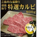 【送料無料】秋田県産羽後和牛 特選カルビ 800g