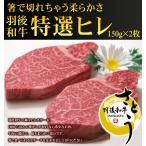 秋田県産羽後和牛 特選ヒレステーキ 150g × 2枚