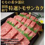 【送料無料】秋田県産羽後和牛特選トモサンカク焼肉用 1kg