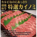 【送料無料】秋田県産 羽後和牛特選カイノミ焼肉用 1kg