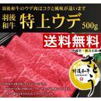 《お歳暮セール》【送料無料】秋田県産羽後和牛特上ウデすき焼き用 500g