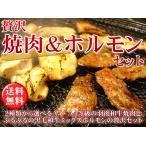腿腹肉 - 《送料無料》贅沢焼肉&ホルモンセット