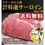 《お歳暮セール》【送料無料】秋田県産羽後和牛 特選サーロイン 200g × 2枚