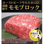 【送料無料】秋田県産羽後和牛モモブロック 1kg