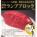 【送料無料】秋田県産羽後和牛ランプブロック 1kg