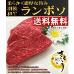 《お歳暮セール》【送料無料】秋田県産羽後和牛 特上ランボソステーキ 100g×4枚