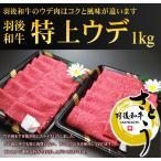 【送料無料】秋田県産羽後和牛特上ウデすき焼き用 1kg