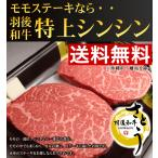《お歳暮セール》【送料無料】秋田県産羽後和牛 特上シンシンステーキ 200g×2枚