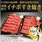 【送料無料】秋田県産羽後和牛特選イチボすき焼き用 1kg