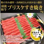 【送料無料】秋田県産羽後和牛ブリスケすき焼き用 1kg