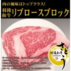 【送料無料】秋田県産羽後和牛リブロースブロック 1000g