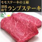 【送料無料】秋田県産羽後和牛 特上ランプステーキ 200g×4枚
