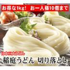 【5個以上購入で卯の花麺プレゼント】秋田名物 稲庭うどん 切り落とし 1kg