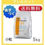ビィナチュラル アレルカット 小粒 5kg 送料無料 ビーナチュラル ドッグフード アレルギーに配慮 成犬用